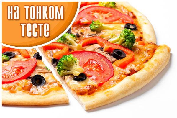Пицца Классическая Неаполитанская (на тонком тесте)